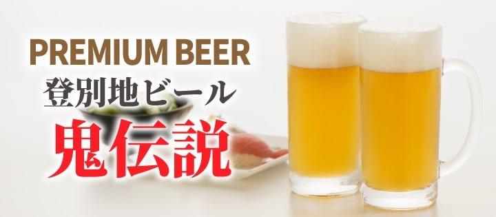 バナー_地ビール