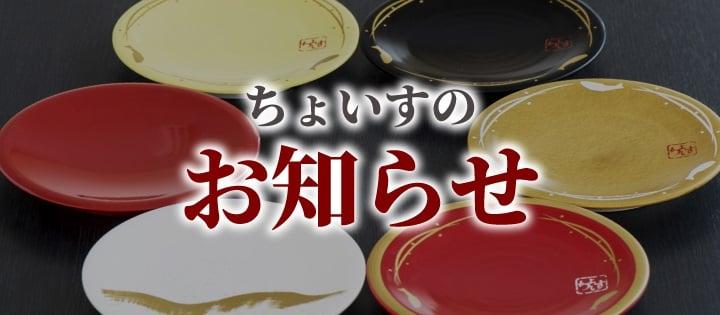 バナー_お知らせ