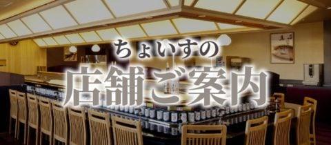 バナー_店舗案内