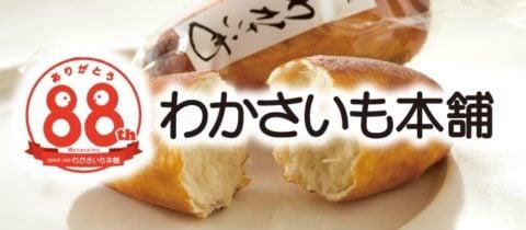 banner_wakasaimo_88