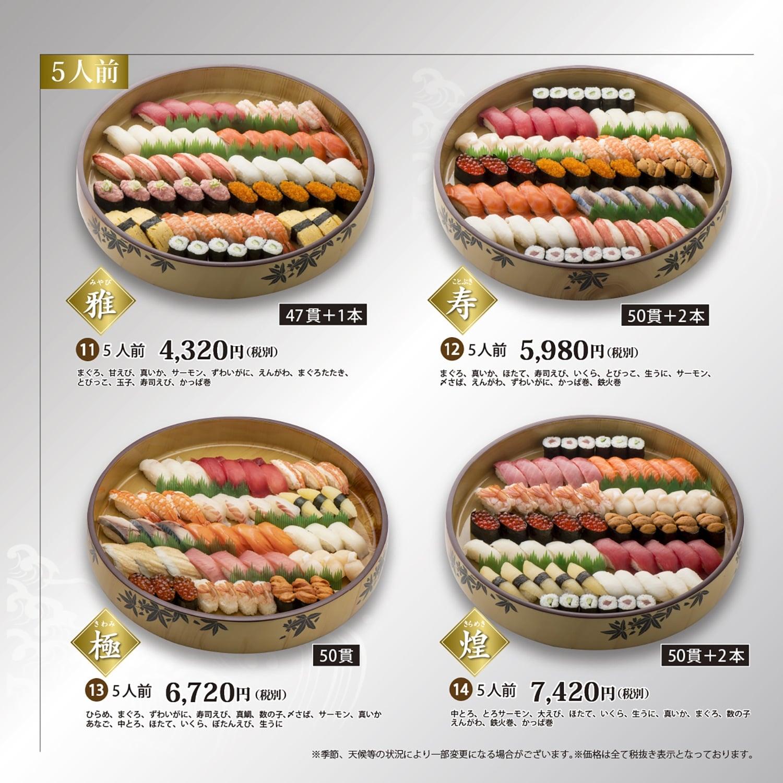 室蘭 宅配寿司