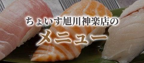 banner_menu_asahikawa-kagura
