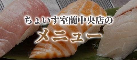 banner_menu_muroran-chuo