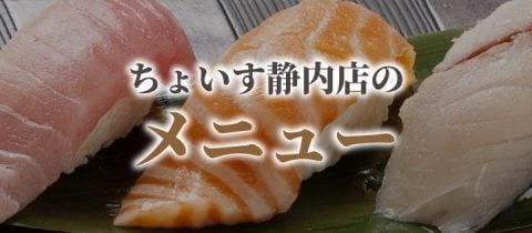 banner_menu_shizunai