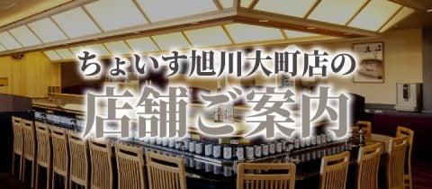 banner_shops_asahikawa-omachi