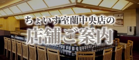 banner_shops_muroran-chuo